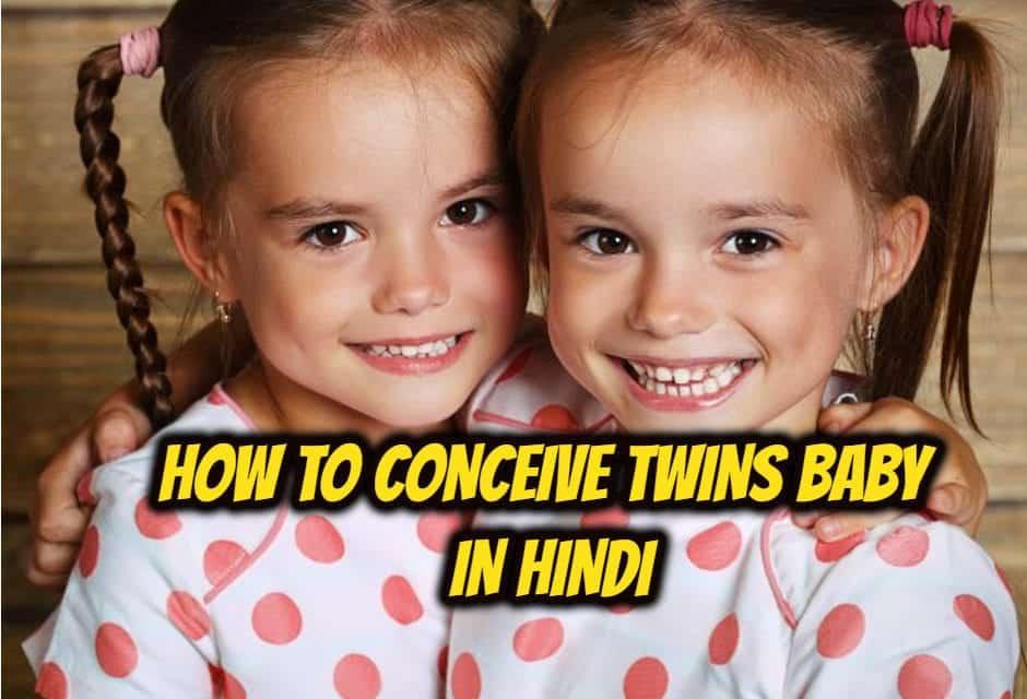 जुड़वा बच्चों के लिए गर्भधारण कैसे करें – how to conceive twins baby in hindi