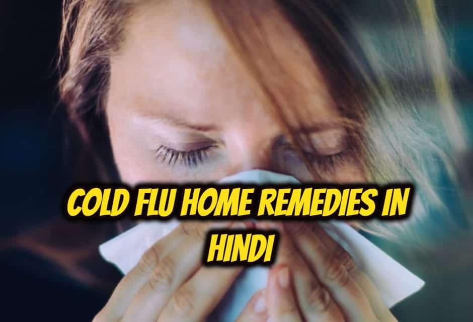 जुकाम बुखार के घेरलू उपचार – Cold Flu home remedies in hindi
