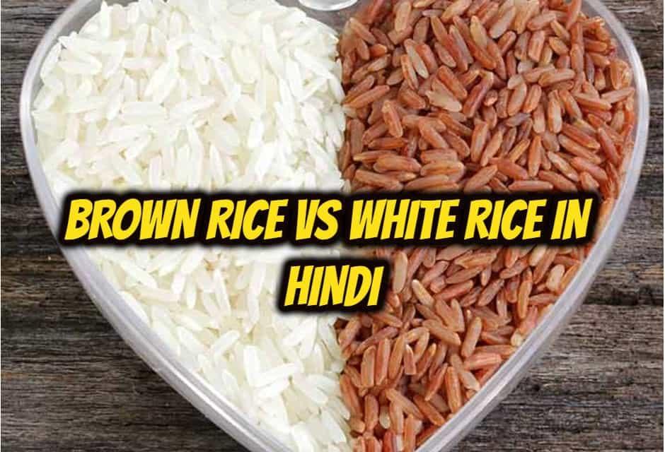 ब्राउन राइस और वाइट राइस – brown rice vs white rice in hindi