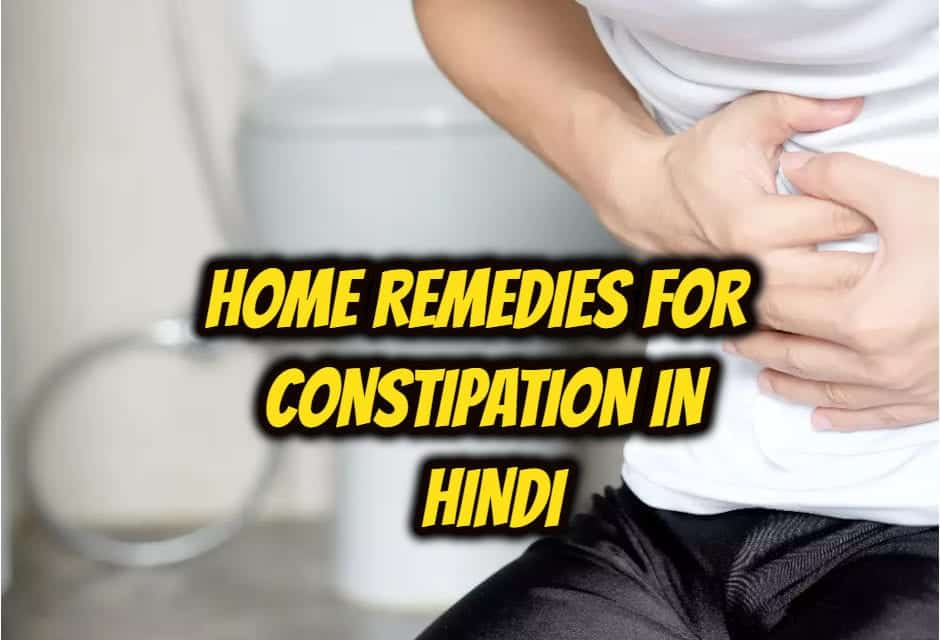 कब्ज के घरेलू उपाय – home remedies for constipation in hindi