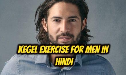 पुरूषों के लिए कीगल एक्सरसाइज – kegel exercise for men in hindi