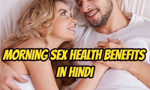 मॉर्निंग सेक्स के फायदे – Morning Sex health benefits in hindi