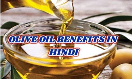 ऑलिव ऑयल के फायदे – olive oil benefits in hindi
