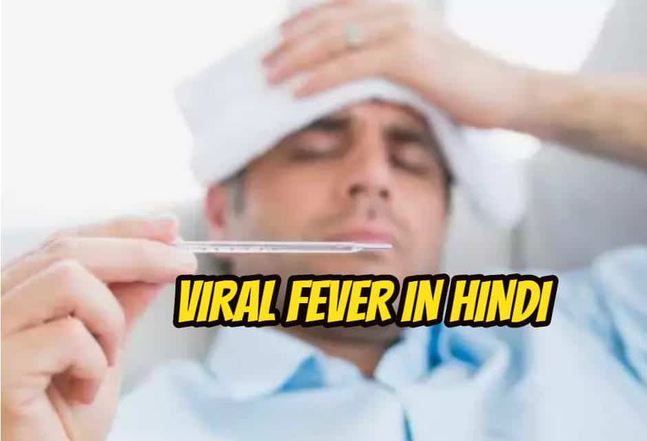 वायरल बुखार – viral fever in hindi