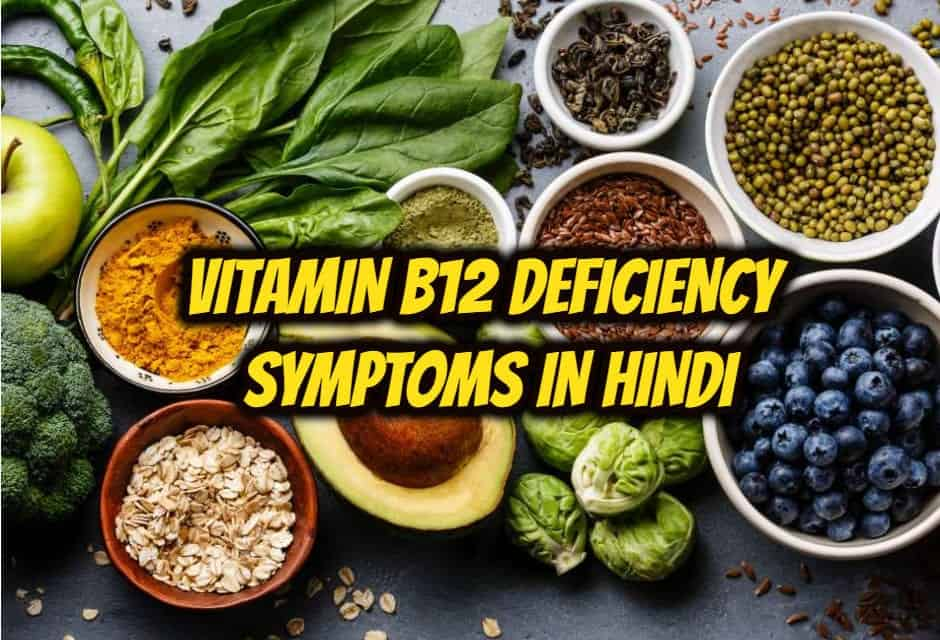 विटामिन बी12 की कमी के लक्षण – vitamin b12 deficiency symptoms in hindi