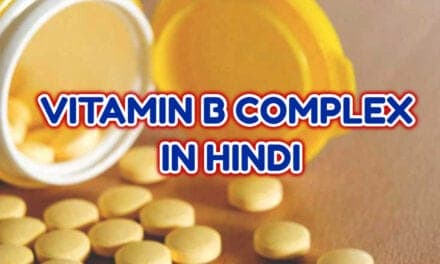 विटामिन बी कॉमप्लेक्स – vitamin b complex in hindi