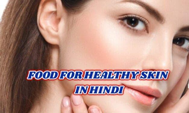 हेल्दी स्किन के लिए फ़ूड्स – food for healthy skin in hindi