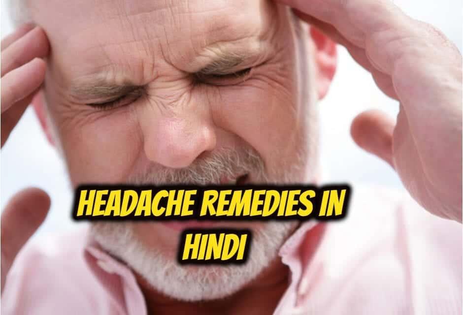 सिरदर्द भगाने के घरेलू उपाय – headache remedies in hindi