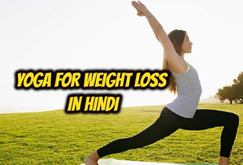 वजन कम करने के लिए योग – yoga for weight loss in hindi