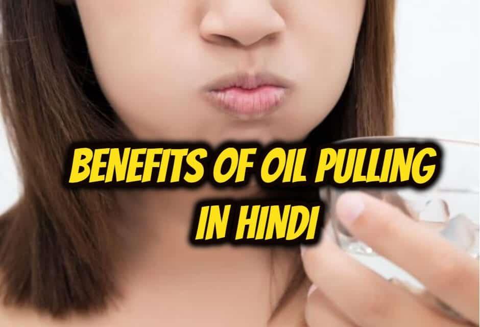 ऑयल पुलिंग के फायदे – benefits of oil pulling in hindi