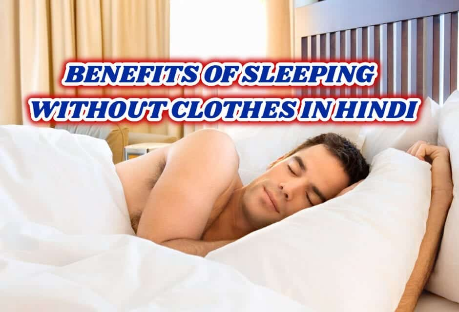 नंगा होकर सोने के फायदे – benefits of sleeping without clothes in hindi
