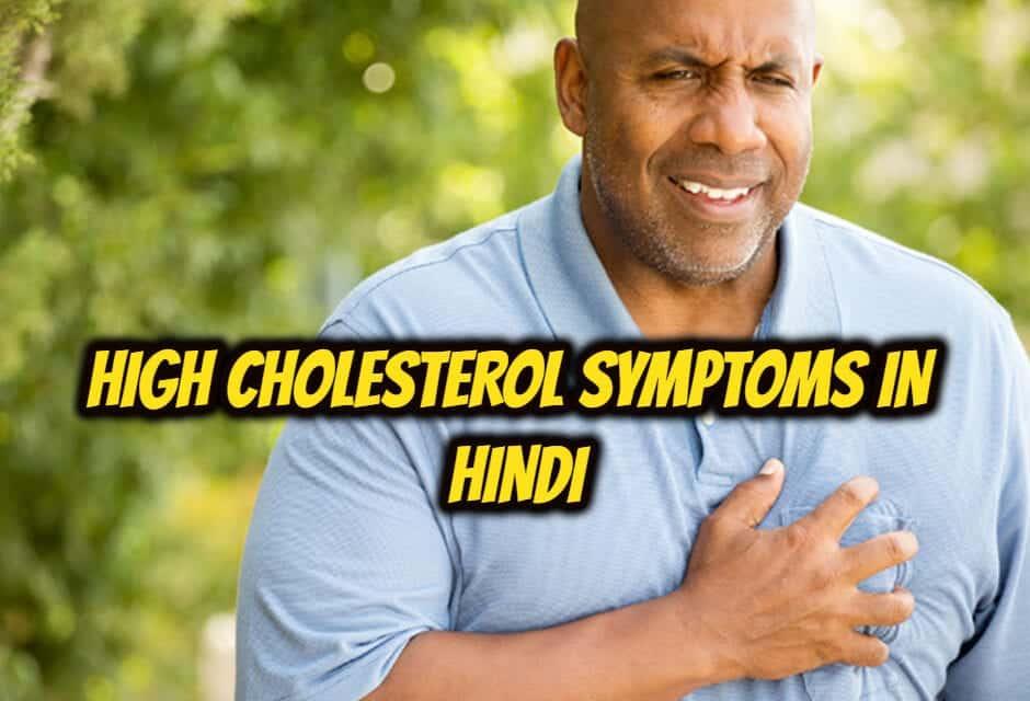 हाई कोलेस्ट्रोल के लक्षण- high cholesterol symptoms in hindi