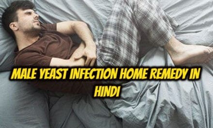 पुरूषों में यीस्ट इंफेक्शन का घरेलू उपचार – male yeast infection home remedy in hindi