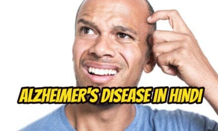 अल्ज़ाइमर रोग – alzheimer's disease in hindi