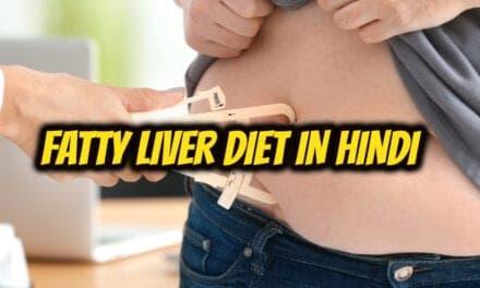 फैटी लिवर डाइट – fatty liver diet in hindi