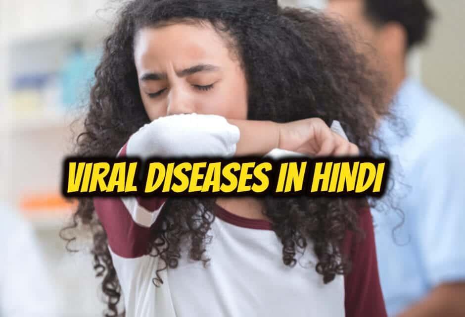 वायरल रोग के बारे में सबकुछ – viral diseases in hindi