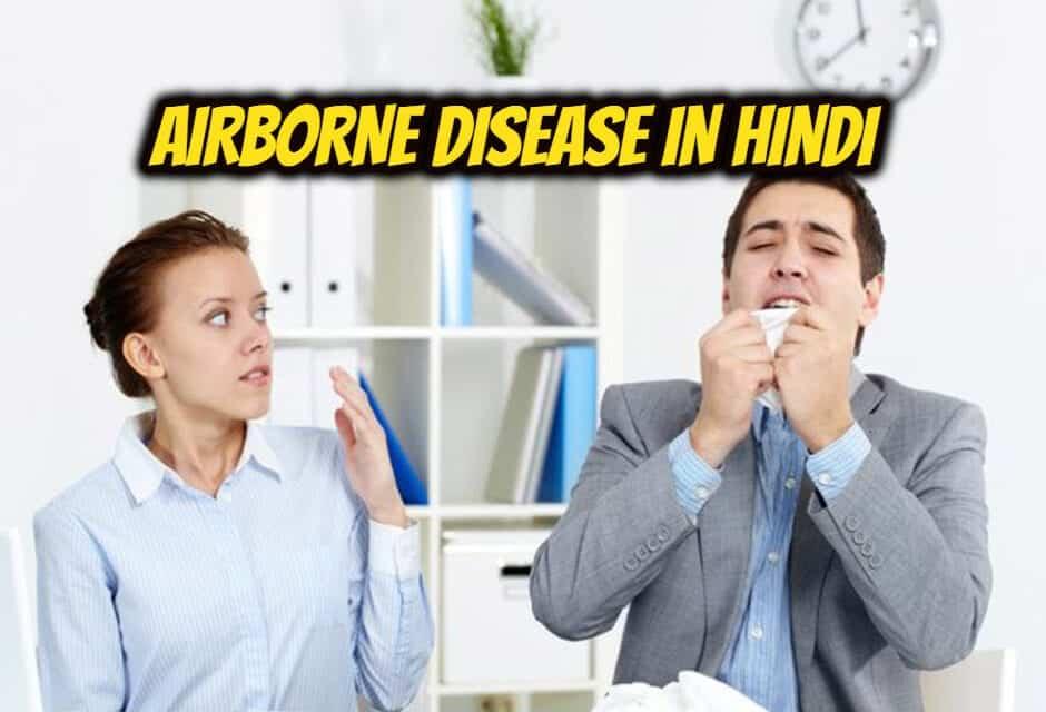 हवा में फैलने वाले रोग – airborne disease in hindi