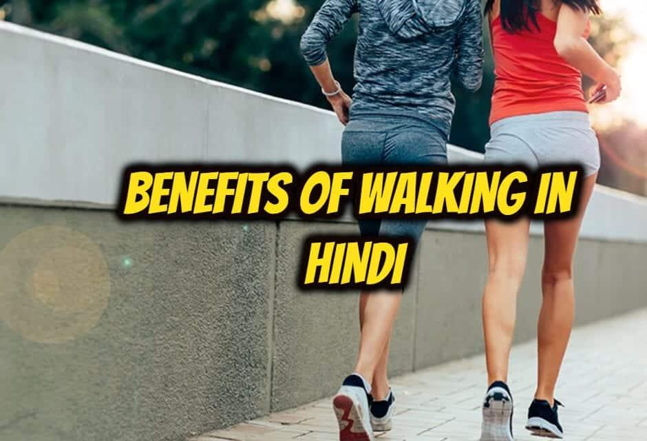 पैदल चलने के फायदे – benefits of walking in hindi