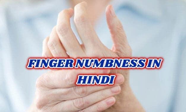 उंगलियों का सुन्न होना – finger numbness in hindi