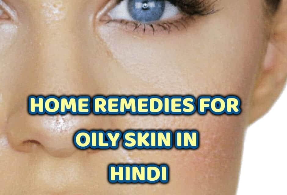ऑयली स्किन के घरेलू उपाय – home remedies for oily skin in hindi