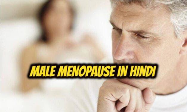 पुरूषों में मेनोपॉज के बारे में – male menopause in hindi