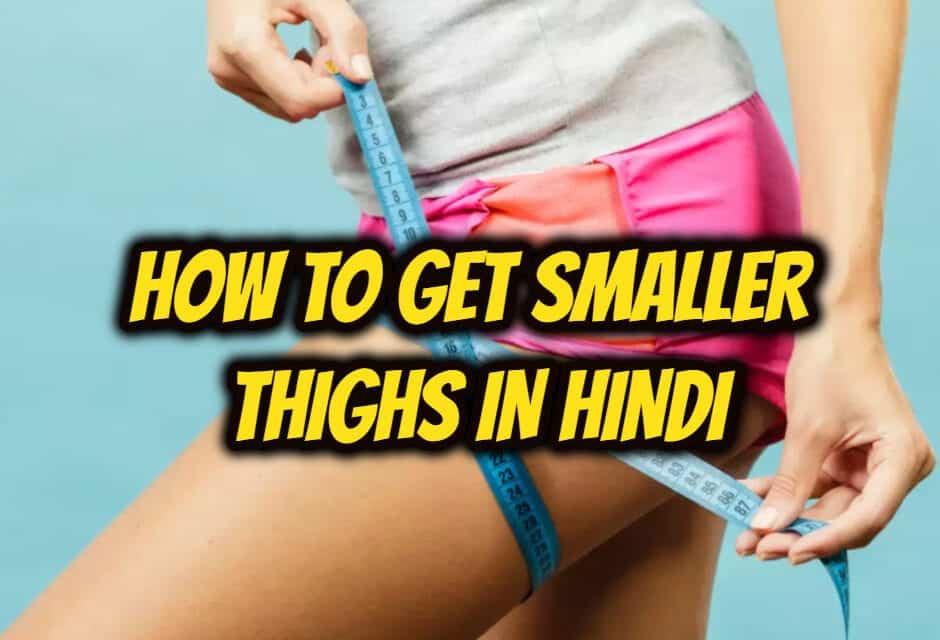 जांघों का साइज कम करें – how to get smaller thighs in hindi