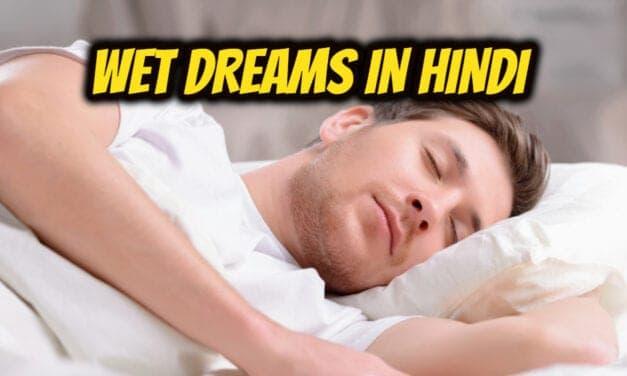 स्वपन दोष से जुड़े सवाल जवाब – Wet dreams in hindi