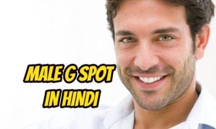 पुरूष जी स्पॉट – male g spot in hindi
