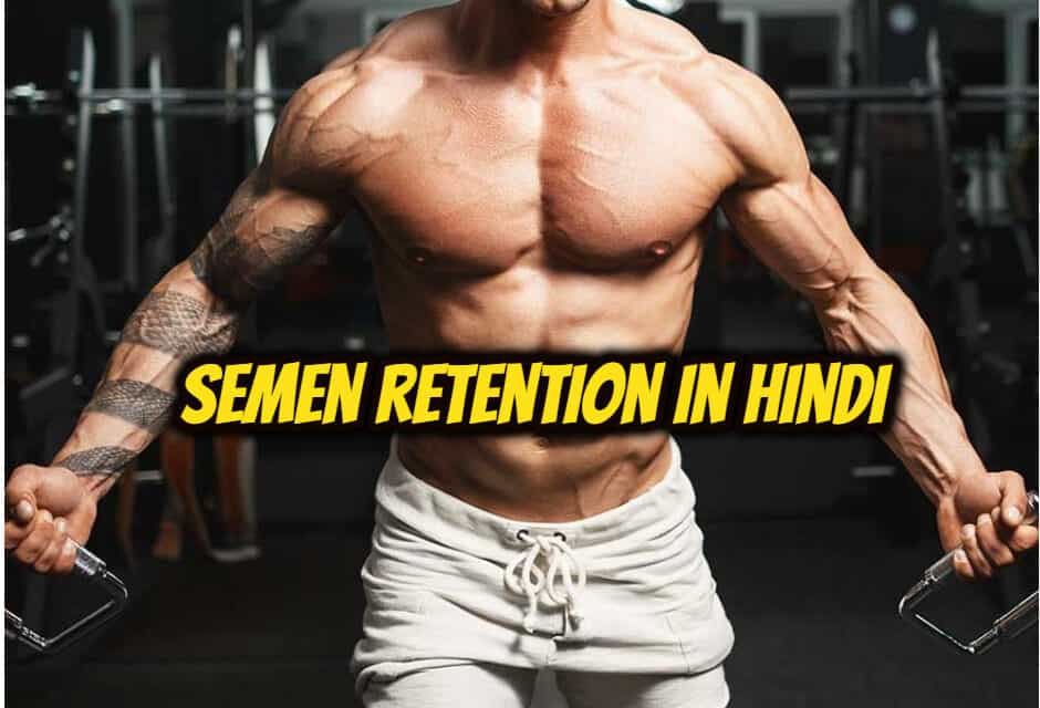 वीर्य प्रतिधारण (सीमेन रिटेंशन) – Semen retention in hindi